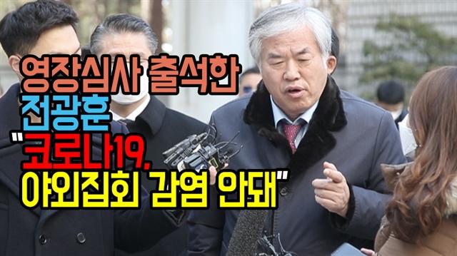"""영장심사 출석한 전광훈 """"코로나19, 야외집회 감염 안돼"""""""