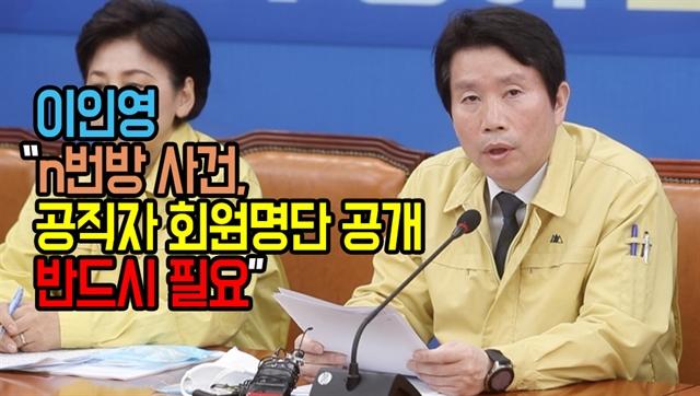 """이인영 """"n번방 사건, 공직자 회원명단 공개 반드시 필요"""""""