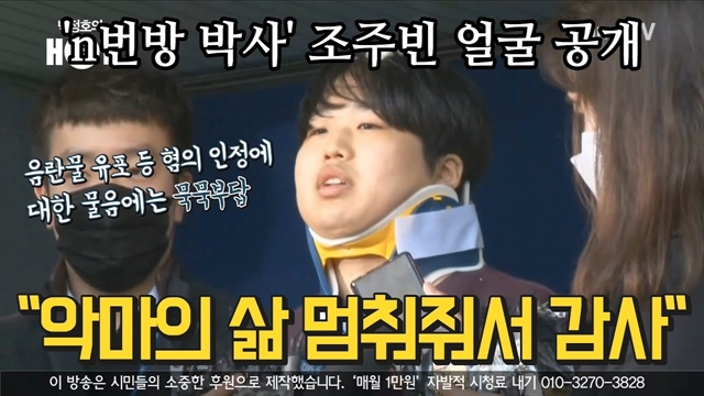 "'n번방 박사' 조주빈 얼굴 공개, ""악마의 삶 멈춰줘서 감사"""