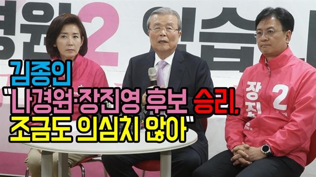 """김종인 """"나경원·장진영 후보 승리, 조금도 의심치 않아"""""""