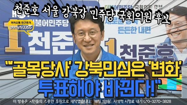 """천준호 """"'골목당사' 강북민심은 '변화', 투표해야 바뀐다!"""""""