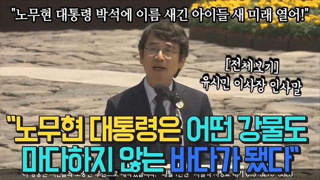 """유시민 """"노무현 대통령은 어떤 강물도 마다하지 않는 바다가 됐다"""""""