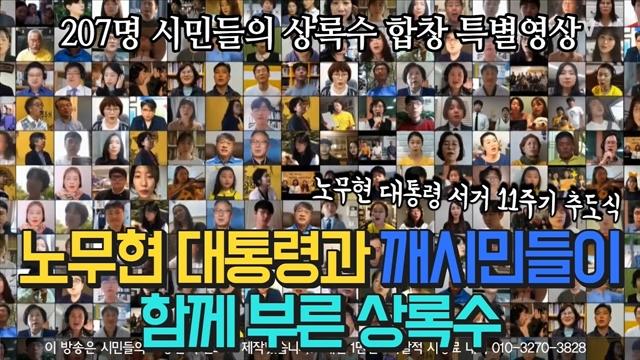 [특별영상] 노무현 대통령과 '깨시민'들이 함께 부른 상록수