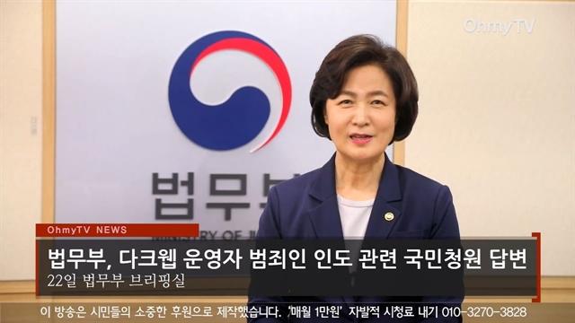"""국민청원 답변한 추미애 """"다크웹 손정우 미국 송환 여부, 법원 판결 따를 것"""""""
