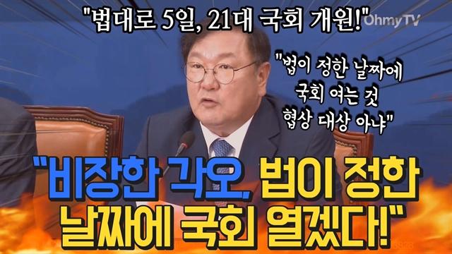 """김태년 """"비장한 각오, 법이 정한 날짜에 국회 열겠다!"""""""