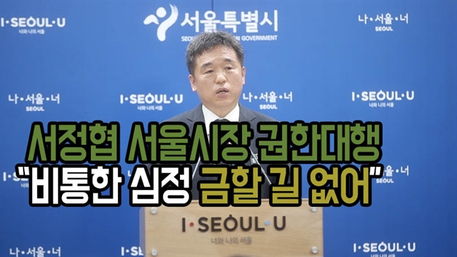 """서정협 서울시장 권한대행 """"비통한 심정 금할 길 없어"""""""
