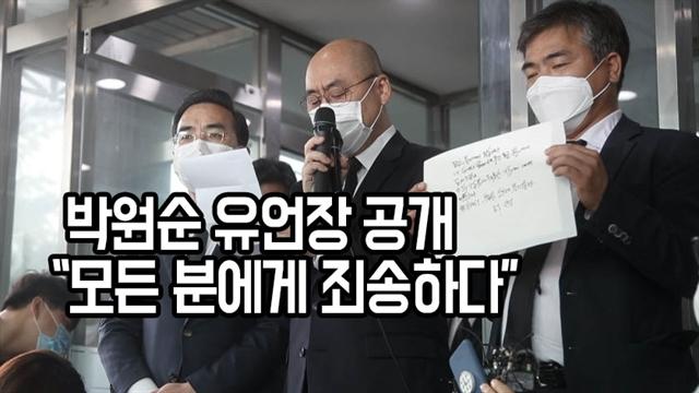 """박원순 유언장 공개 """"모든 분에게 죄송하다"""""""