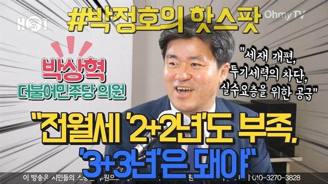 """박상혁 """"전월세 '2+2년'도 부족, '3+3년'은 돼야"""""""