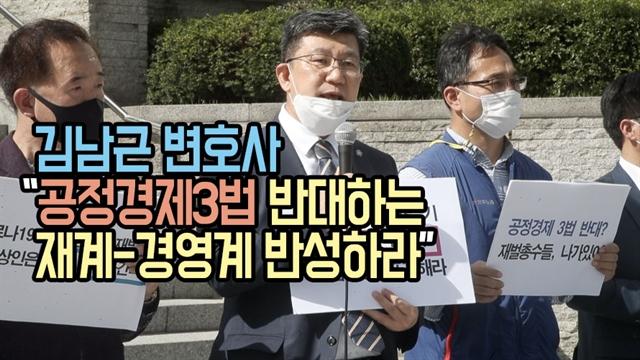 """김남근 변호사 """"공정경제3법 반대하는 재계-경영계 반성하라"""""""
