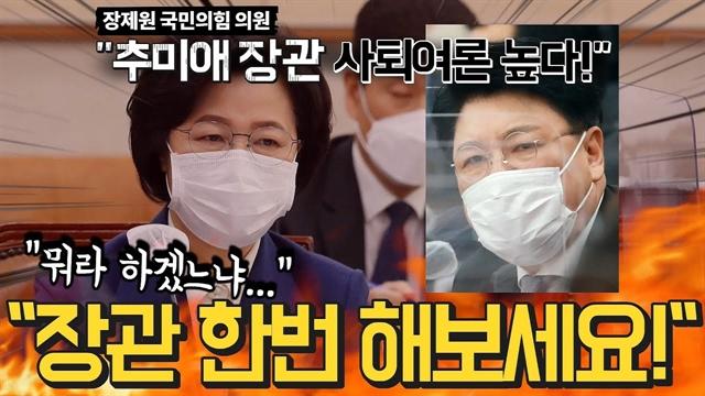 """장제원 '사퇴요구'에 추미애 """"뭐라 하겠느냐... 장관 한번 해보세요!"""""""