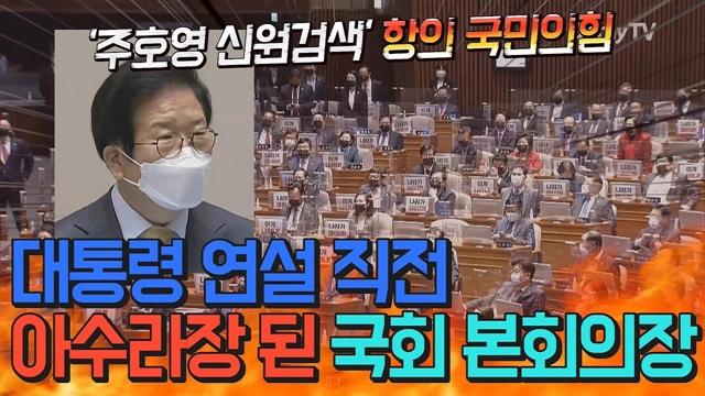 '주호영 신원검색' 항의 국민의힘, 대통령 연설 직전 아수라장 된 국회 본회의장