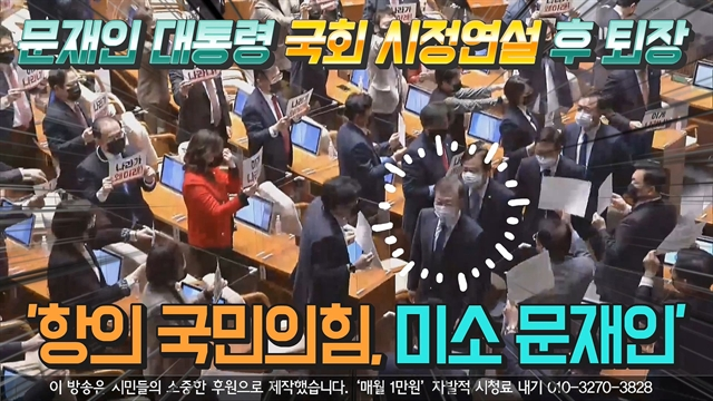 [현장] '항의 국민의힘, 미소 문재인 대통령'
