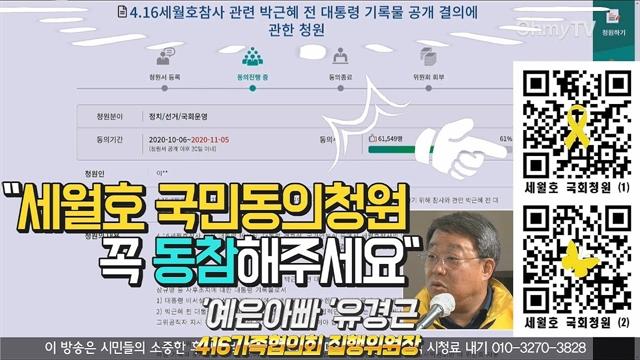 """'예은아빠 '유경근 """"세월호 국민동의청원 꼭 동참해주세요"""""""