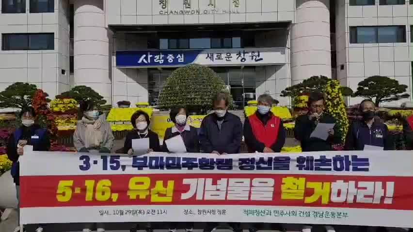 """""""박정희 유신독재 기념물 철거하라"""""""