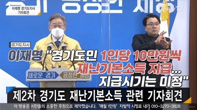 """이재명 """"경기도민 1인당 10만원씩 재난기본소득 지급... 지급시기는 미정"""""""