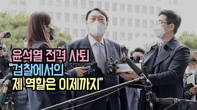 """윤석열 전격 사퇴 """"검찰에서의 제 역할은 이제까지"""""""