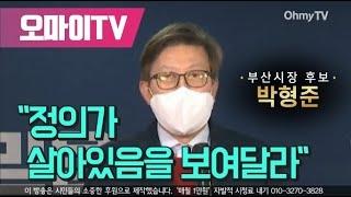 """국민의힘 부산시장 후보 박형준 """"정의가 살아있음을 보여달라"""""""