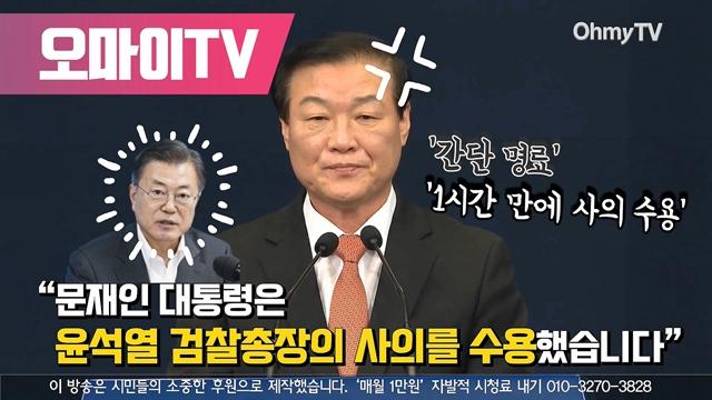 문재인 대통령 윤석열 검찰총장 사의 표명 수용