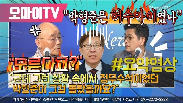 """[요약영상] 명진 스님 격정 토로 """"모른다고? 박형준은 허수아비였나"""""""