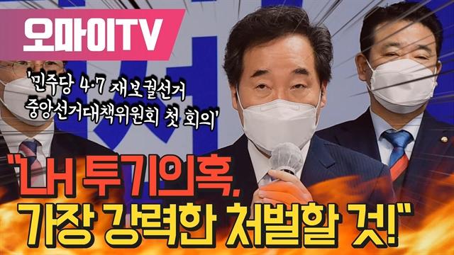 """이낙연 """"LH 투기의혹, 현행법이 허용하는 가장 강력한 처벌할 것"""""""