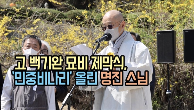 고 백기완 묘비 제막식, '민중비나리' 올린 명진 스님