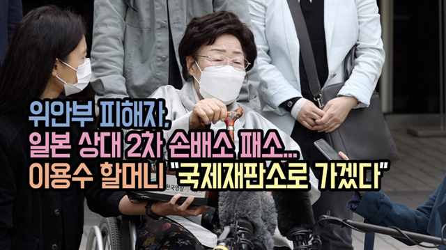 """위안부 피해자, 일본 상대 2차 손배소 패소... 이용수 할머니 """"국제재판소로 가겠다"""""""