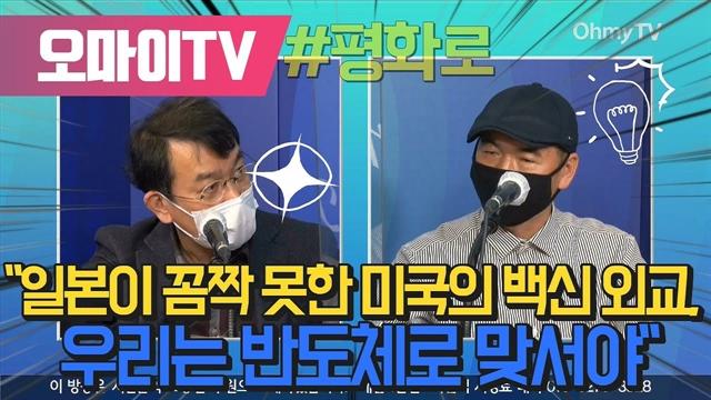 """평화로 Season 2 Episode 14 - """"일본이 꼼짝 못한 미국의 백신 외교, 우리는 반도체로 맞서야"""""""