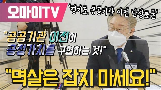 """'이재명 공공기관 이전 난상토론' """"멱살은 잡지 마세요!"""""""