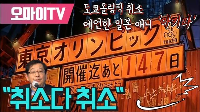 """[일본저격] """"취소다 취소!""""... 33년 전에 도쿄올림픽 취소 예언한 일본 애니 '아키라'"""