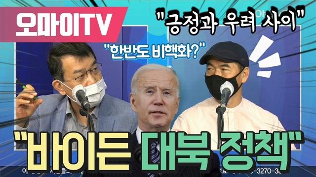 """[평화로 집중분석] """"바이든 대북정책, 긍정과 우려 사이"""""""