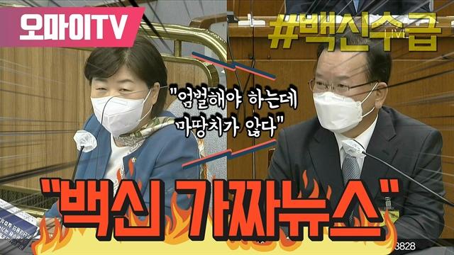 """김부겸 """"'백신 가짜뉴스' 엄벌해야 하는데 마땅치가 않다"""""""