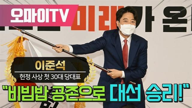 """국민의힘 신임 당대표 이준석 """"비빔밥 공존으로 대선 승리!"""""""