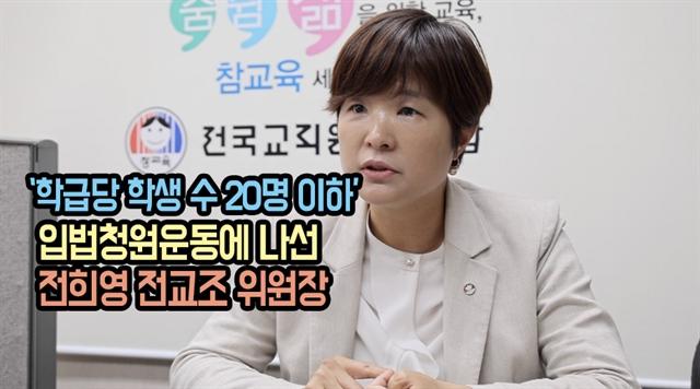 '학급당 학생 수 20명 이하' 입법청원운동에 나선 전희영 전교조 위원장