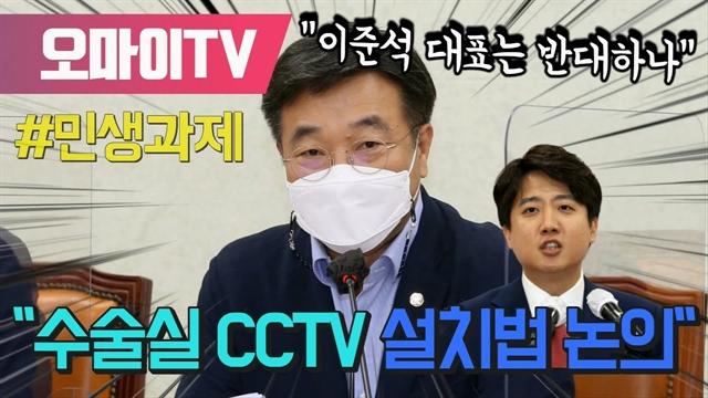 """윤호중 """"수술실 CCTV 설치법 논의, 이준석 대표는 반대하나"""""""