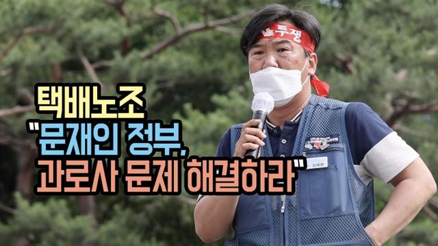 """택배노조 """"문재인 정부, 과로사 문제 해결하라"""""""