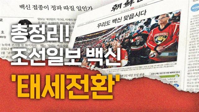 [기사봤소] 총정리! 조선일보 백신 '태세전환'
