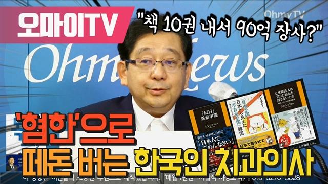 """[일본저격] """"책 10권 내서 90억 장사?""""... '혐한'으로 떼돈 버는 한국인 치과의사"""