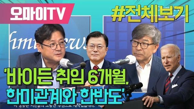 홍익표-김동석 두번째 대담 '바이든 취임 6개월, 한미관계와 한반도'