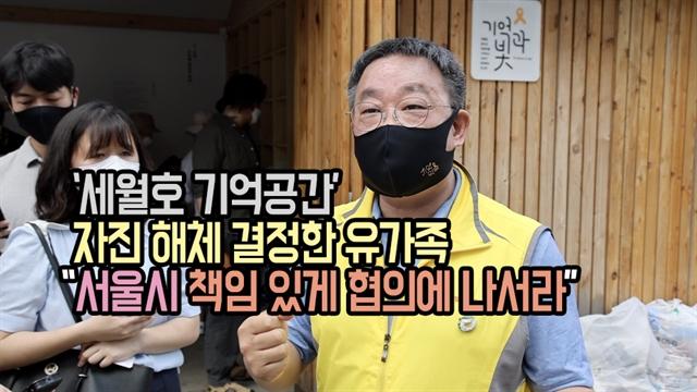 """'세월호 기억공간' 자진 해체 결정한 유가족 """"서울시 책임 있게 협의에 나서라"""""""