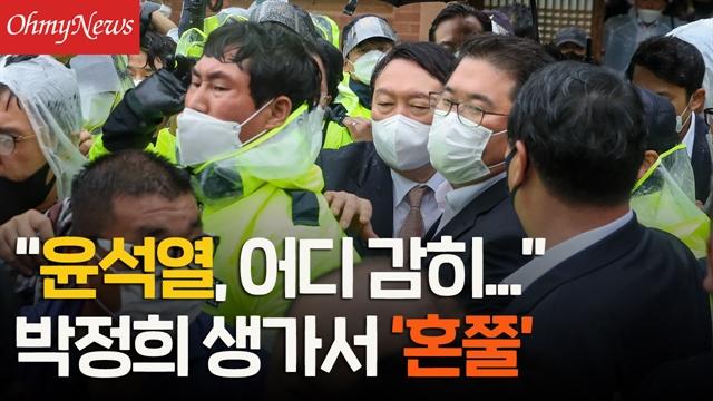"""""""어디서 정치쇼를!"""" 윤석열, 박정희 생가서 '혼쭐'... 겨우 3분참배"""