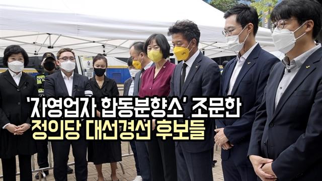 '자영업자 합동분향소' 조문한 정의당 대선경선 후보들