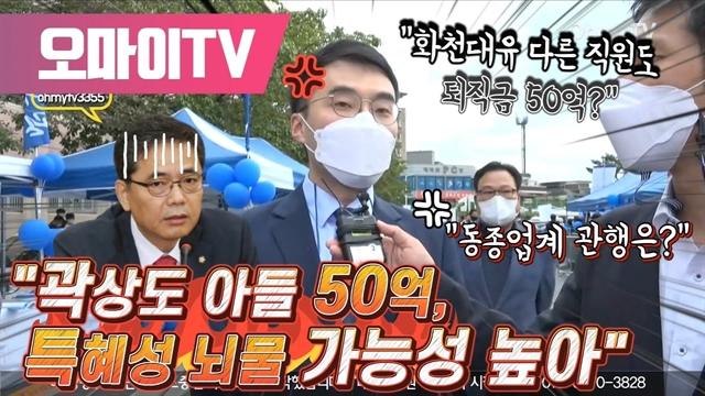 """김남국 """"곽상도 아들 50억, '특혜성 뇌물' 가능성 높아"""""""