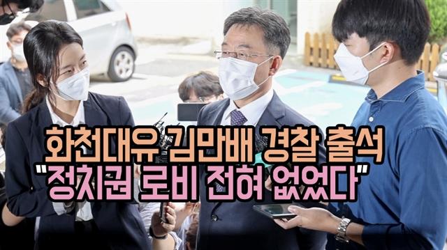 """화천대유 김만배 경찰 출석 """"정치권 로비 전혀 없었다"""""""