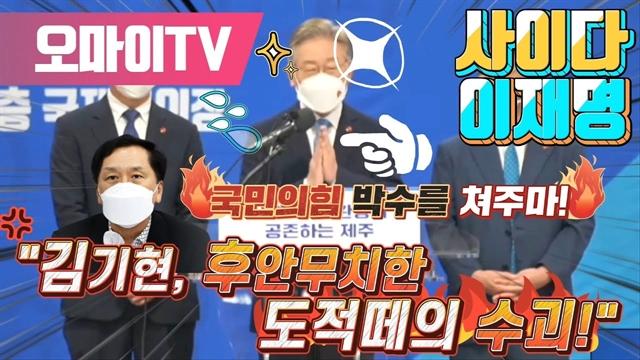 """'국민의힘 향해 박수친' 이재명 """"김기현, 후안무치한 도적떼의 수괴!"""""""