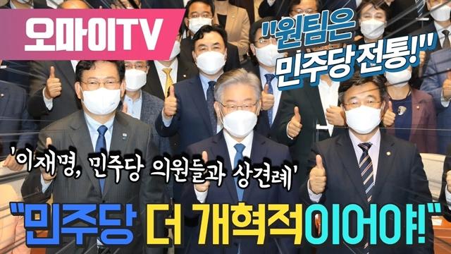 """[전체보기] 민주당 의총 참석 이재명 """"민주당 더 개혁적이어야"""""""