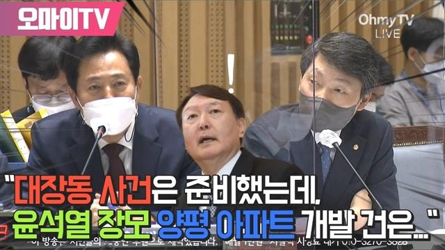 """오세훈 """"대장동 사건은 준비했는데, 윤석열 장모 양평 아파트 개발 건은..."""""""