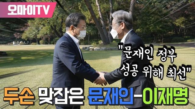 """두손 맞잡은 문재인-이재명 """"문재인 정부 성공 위해 최선"""""""