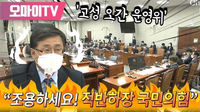 """고성 오간 운영위… 김성환 """"조용하세요! 적반하장 국민의힘"""""""