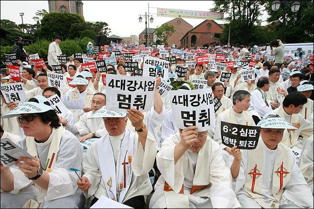 정의구현사제단 4대강 반대 이미지 검색결과