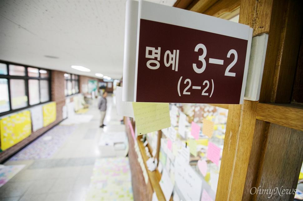 2학년 때 수학여행을 떠난 아이들의 교실은 3학년 교실이 되었다.
